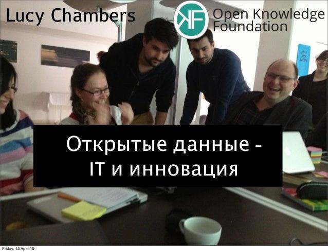 Lucy Chambers                      Открытые данные -                        IT и инновацияFriday, 12 April 13