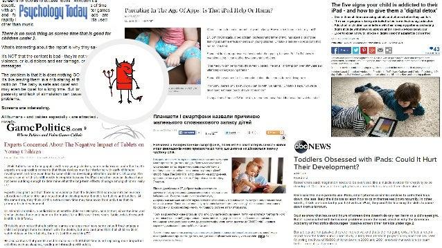 Роздуми про ІТ та дітей або Як триматися світлої сторони? Slide 3