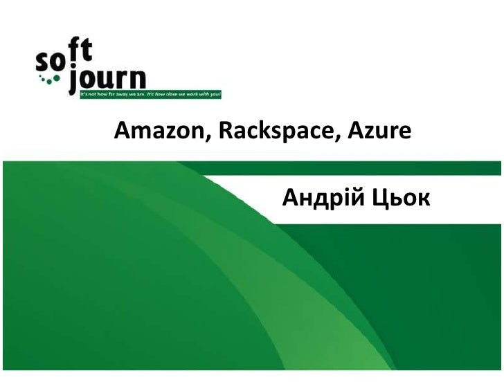 Amazon, Rackspace, Azure             Андрій Цьок