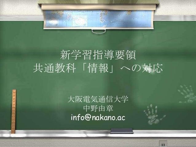 新学習指導要領共通教科「情報」への対応   大阪電気通信大学       中野由章   info@nakano.ac