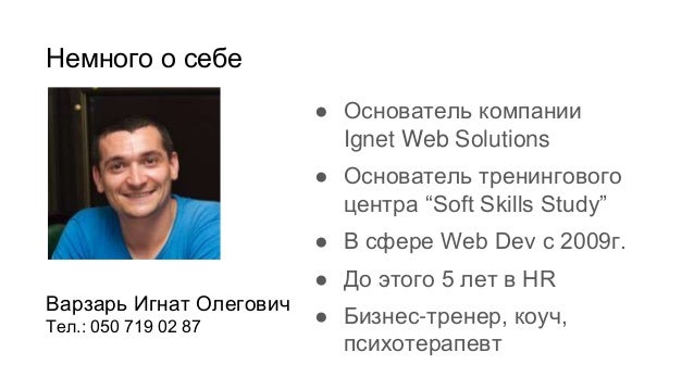 «Soft Skills for IT guys» - Игнат Варзарь Slide 2