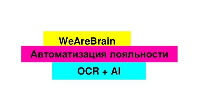 WeAreBrain OCR + AI Автоматизация лояльности