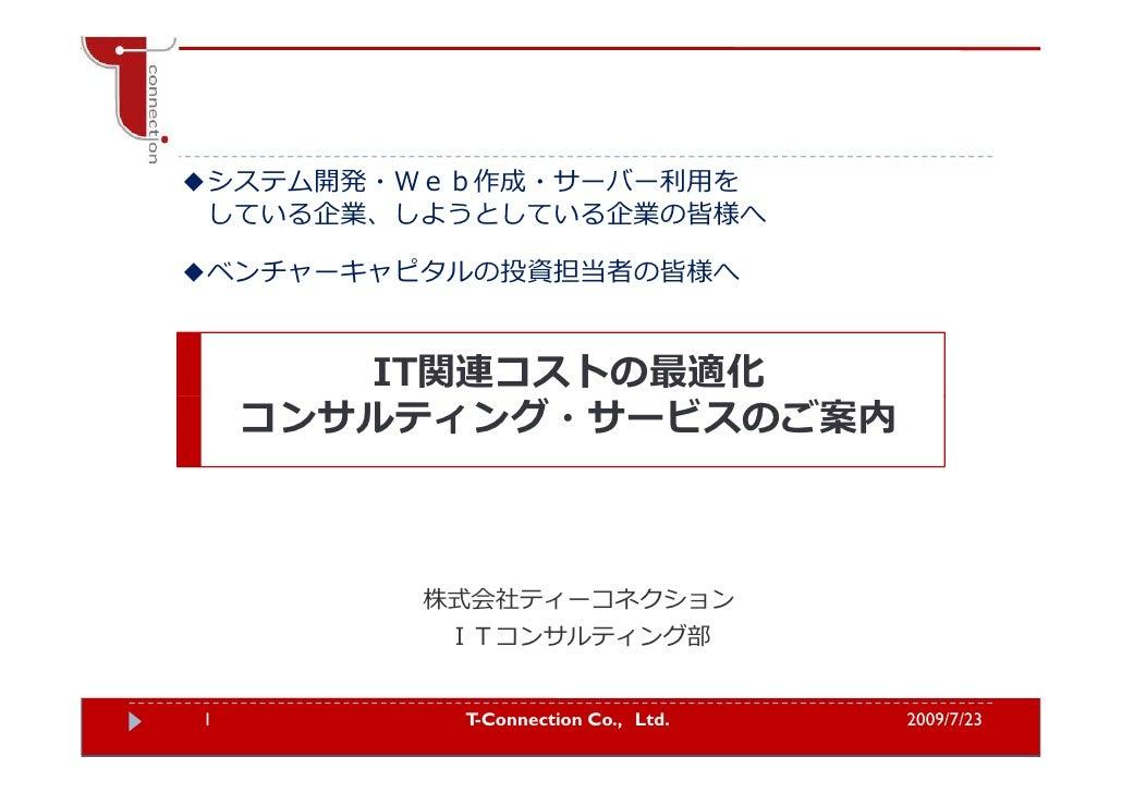it コンサル 企業