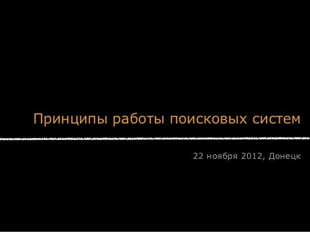 Принципы работы поисковых систем                   22 ноября 2012, Донецк