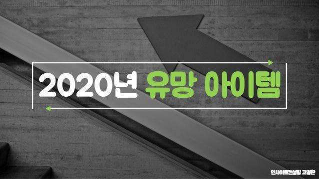 2020년 유망 아이템 인사이트컨설팅 고명환
