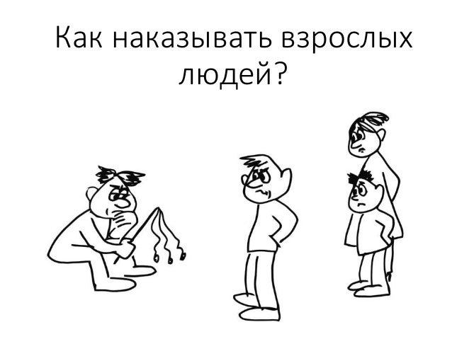 Как наказывать взрослых людей?