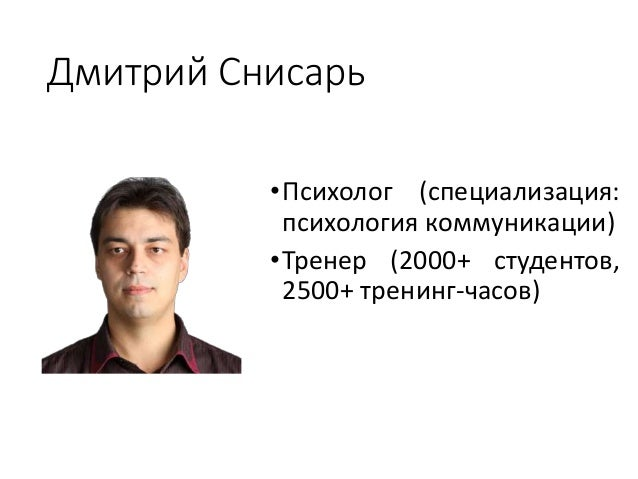Дмитрий Снисарь: Преступление и Наказание. Как наказывать программистов. Slide 2