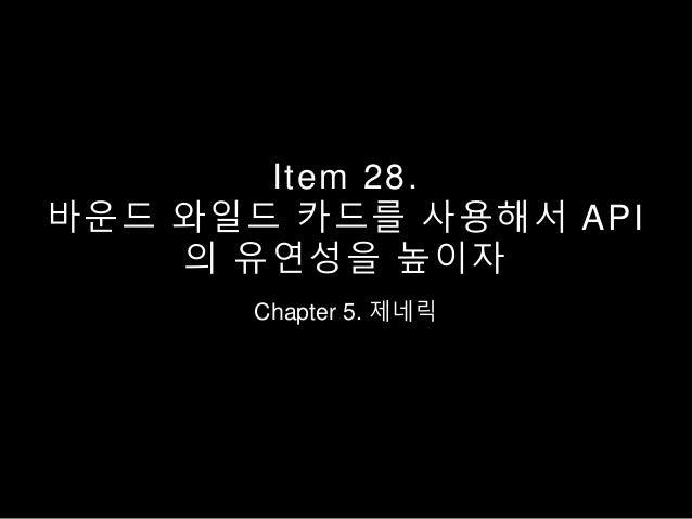 Item 28. 바운드 와일드 카드를 사용해서 API 의 유연성을 높이자 Chapter 5. 제네릭