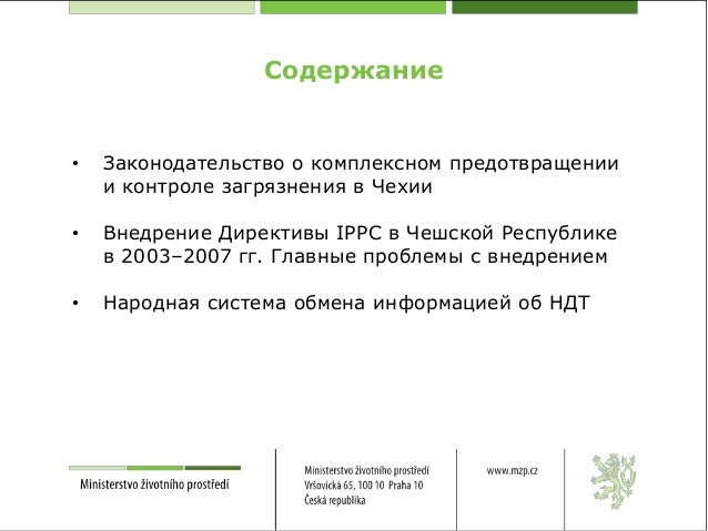 Implementation of technical environmental protection RUS Slide 2