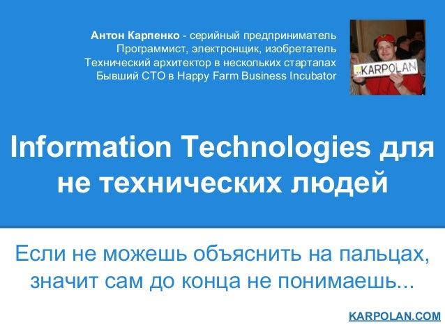 Information Technologies для не технических людей Если не можешь объяснить на пальцах, значит сам до конца не понимаешь......