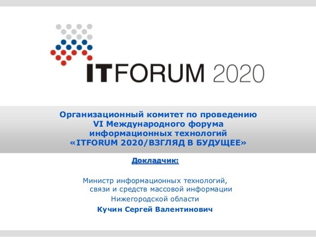 Организационный комитет по проведению       VI Международного форума      информационных технологий  «ITFORUM 2020/ВЗГЛЯД ...