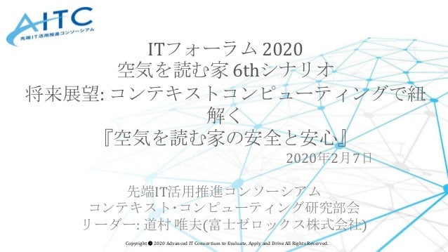 Copyright © 2020 Advanced IT Consortium to Evaluate, Apply and Drive All Rights Reserved. 2020年2月7日 先端IT活用推進コンソーシアム コンテキスト...