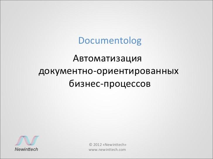 Documentolog   Автоматизация  документно-ориентированных  бизнес-процессов © 201 2   « Newinttech » www.newinttech.com  Ne...