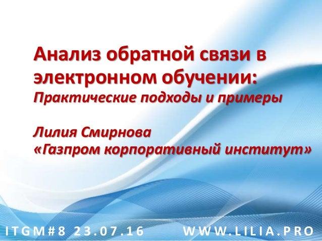 Анализ обратной связи в электронном обучении: Практические подходы и примеры Лилия Смирнова «Газпром корпоративный институ...