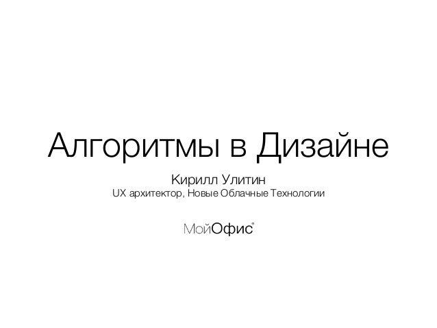 Алгоритмы в Дизайне Кирилл Улитин UX архитектор, Новые Облачные Технологии