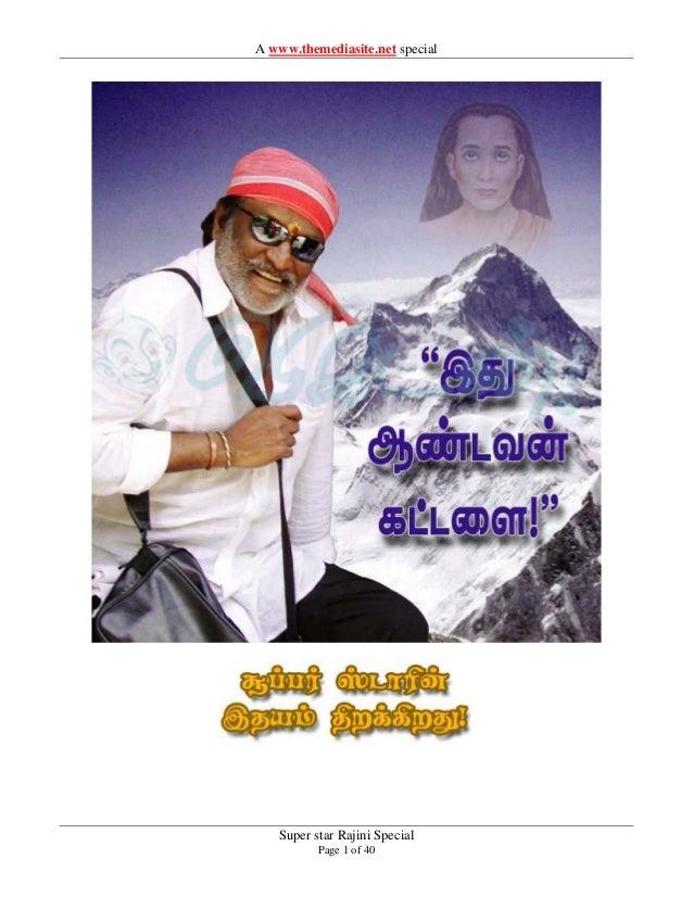 A www.themediasite.net special  Super star Rajini Special Page 1 of 40