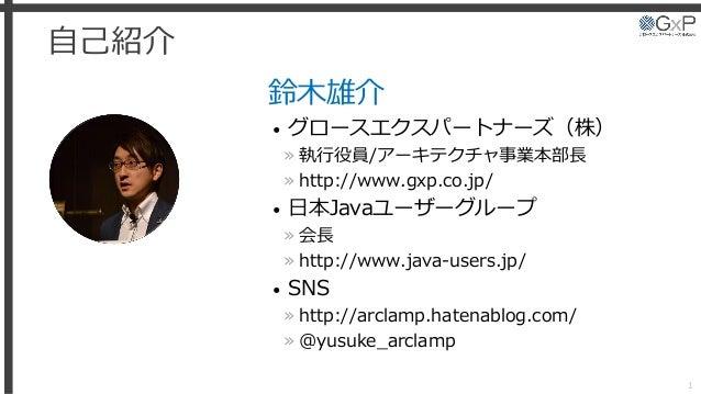 ITトレンドに見る日本のエンタープライズITについて Slide 2