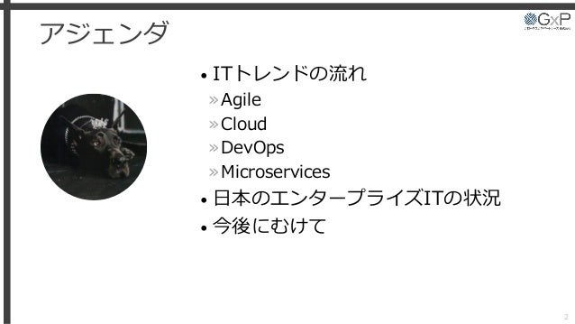 ITトレンドに見る日本のエンタープライズITについて Slide 3