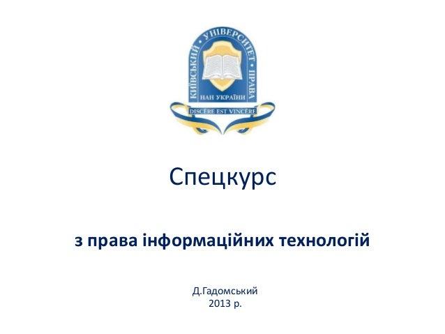 Спецкурсз права інформаційних технологійД.Гадомський2013 р.