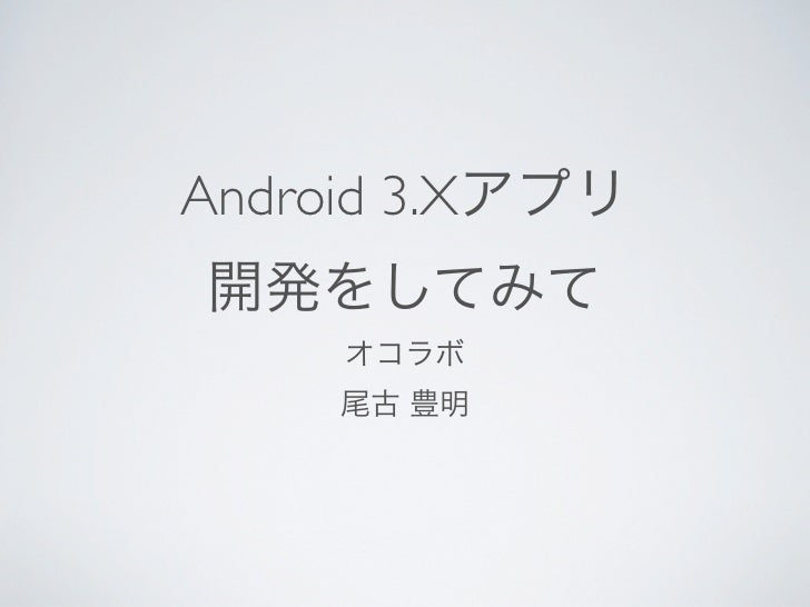 Android 3.X