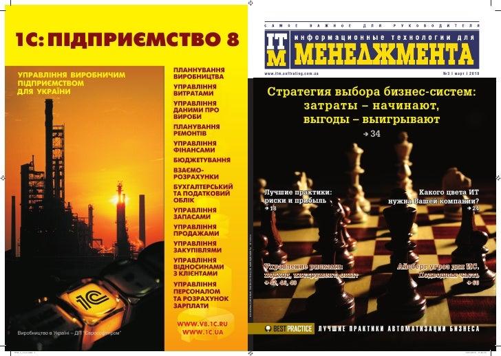 ITM Magazine 3/2010