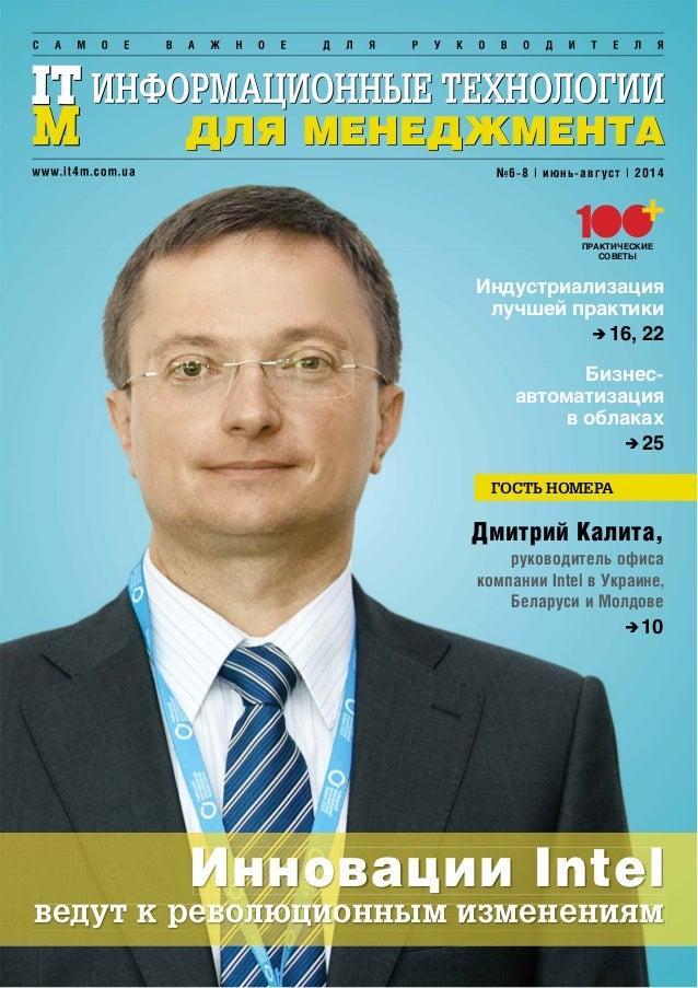 Индустриализация лучшей практики 16, 22 Бизнес- автоматизация в облаках 25 Дмитрий Калита, руководитель офиса компании Int...