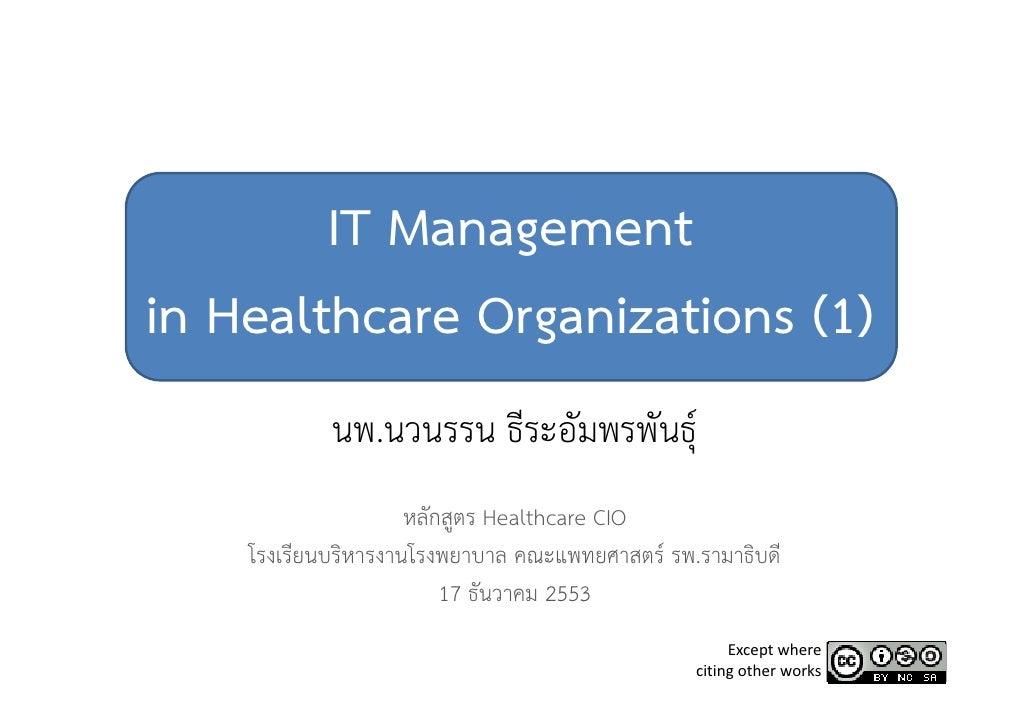 IT Managementin Healthcare Organizations (1)            นพ.นวนรรน ธีระอัมพรพันธุ์ุ                     หลักสูตร Healthcare...