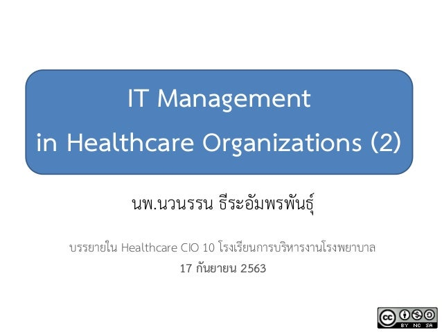 IT Management in Healthcare Organizations (2) นพ.นวนรรน ธีระอัมพรพันธุ์ บรรยายใน Healthcare CIO 10 โรงเรียนการบริหารงานโรง...