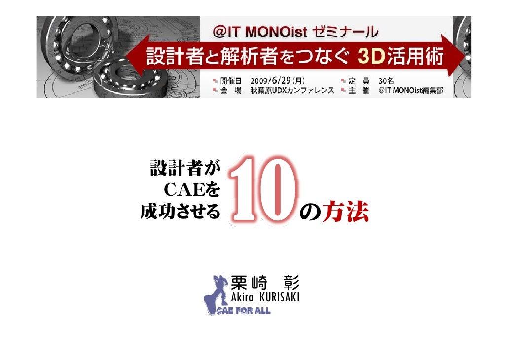 当資料の無断転載を禁ず。                                ©KURISAKI, 2009      設計者が   CAEを 成功させる                 の方法           栗崎 彰     ...