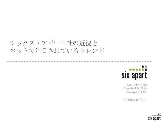 シックス・アパート社の近況とネットで注目されているトレンド                     Nobuhiro Seki                  President & CEO                     Six A...