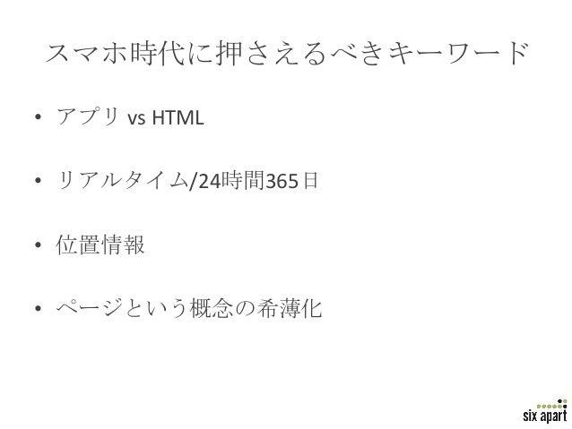 スマホ時代に押さえるべきキーワード• アプリ vs HTML• リアルタイム/24時間365日• 位置情報• ページという概念の希薄化                    Page 17