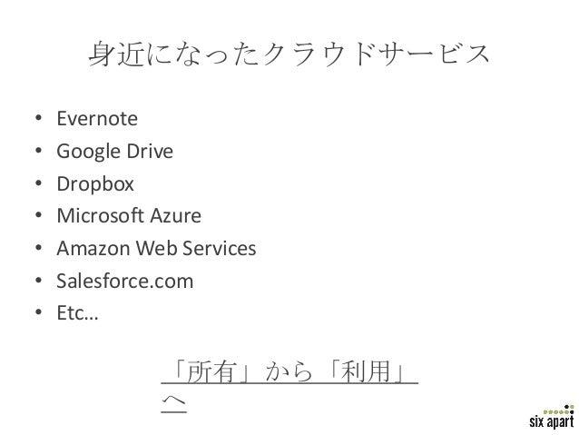 身近になったクラウドサービス•   Evernote•   Google Drive•   Dropbox•   Microsoft Azure•   Amazon Web Services•   Salesforce.com•   Etc… ...