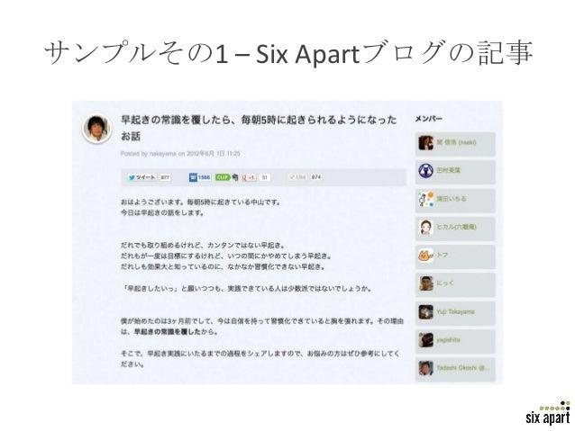 サンプルその1 – Six Apartブログの記事                        Page 26