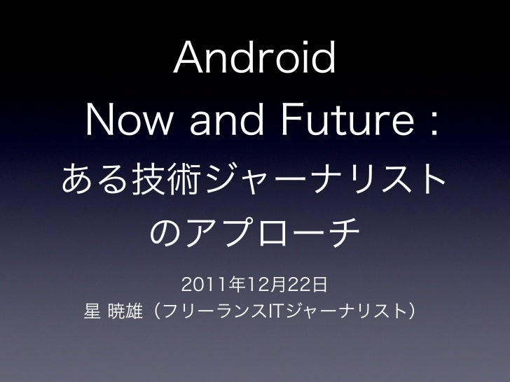 Android Now and Future : ある技術ジャーナリストのアプローチ