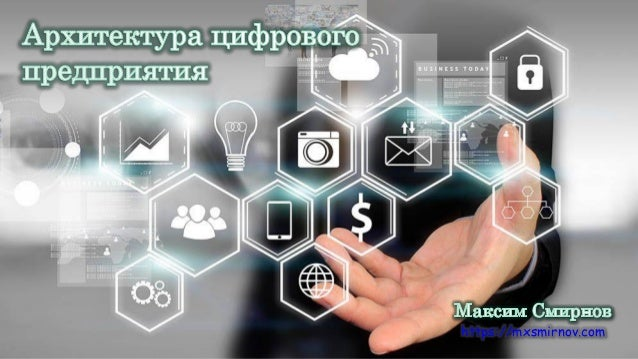 Проектирование цифровых услуг Максим Смирнов http://mxsmirnov.com https://mxsmirnov.com