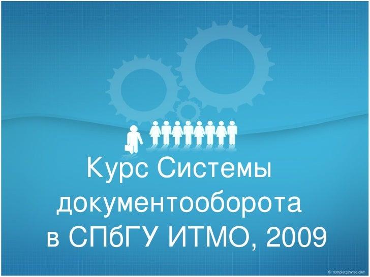 Курс  Системы  документооборота   в СПбГУ ИТМО, 2009