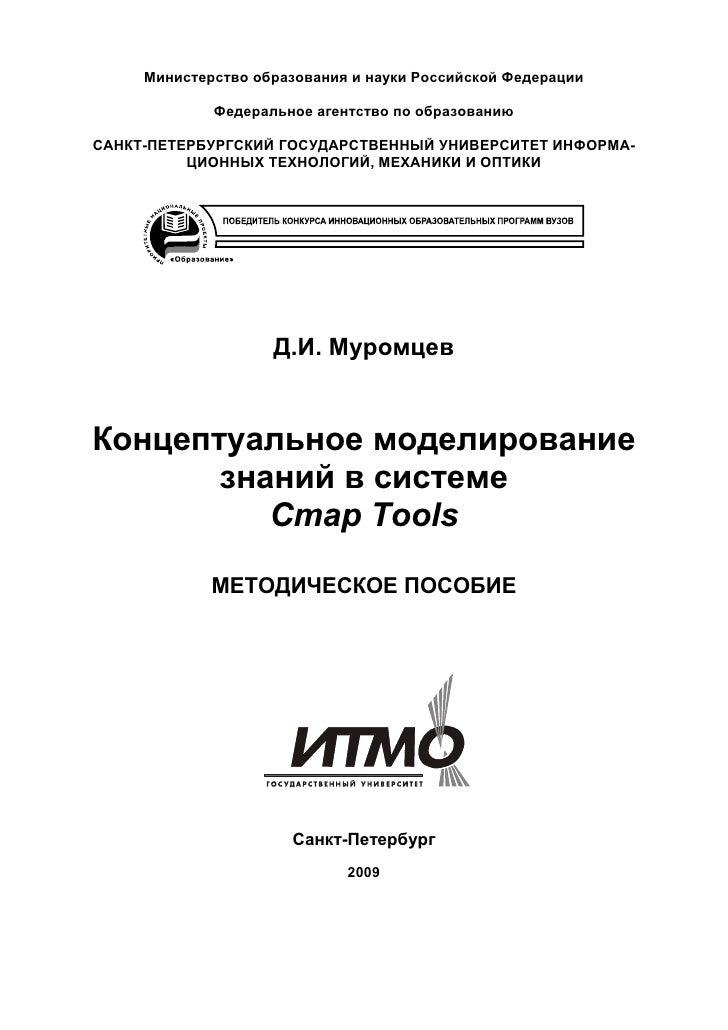 Министерство образования и науки Российской Федерации               Федеральное агентство по образованию  САНКТ-ПЕТЕРБУРГС...