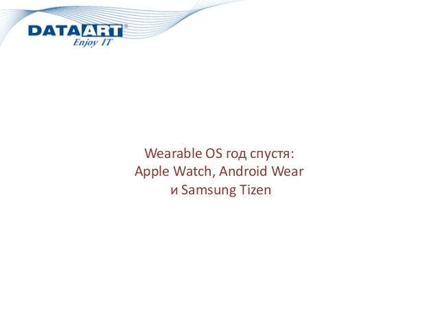 Wearable  OS  год  спустя:   Apple  Watch,  Android  Wear     и  Samsung  Tizen