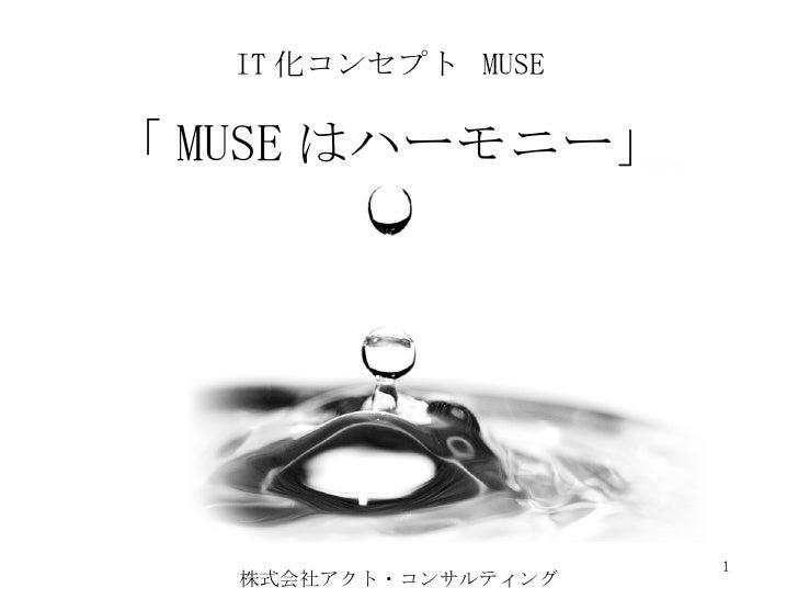 株式会社アクト・コンサルティング IT 化コンセプト  MUSE 「 MUSE はハーモニー」