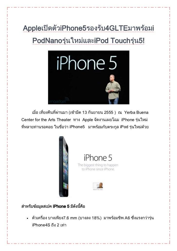Apple                  iPhone5                4GLTE                    i     PodNano                              iPod Tou...