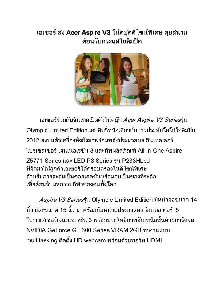 Acer Aspire V3                                       Acer Aspire V3 SeriesOlympic Limited Edition2012                     ...