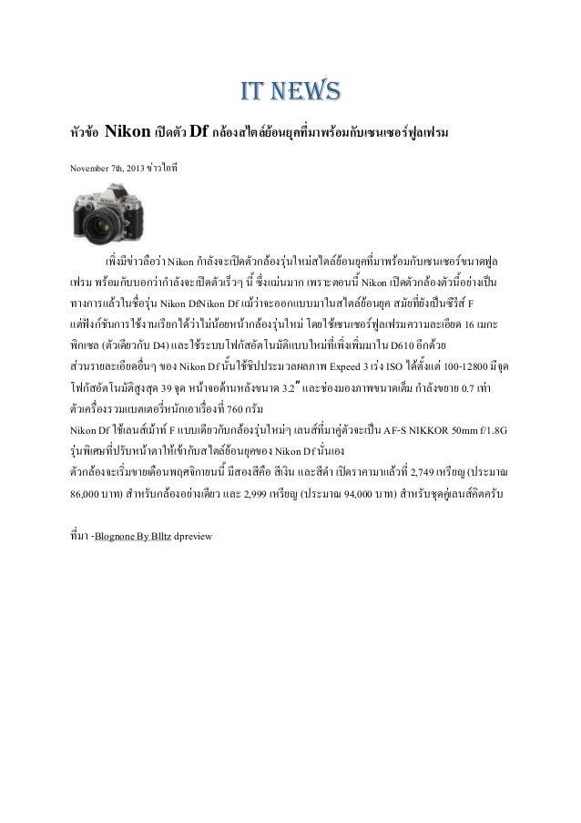IT NEWS F Nikon ʽ  Df ก F  FF  F ก  F  November 7th, 2013 F  F  F Nikon ก ʽ ก F F ก กFก ʽ ก F F Nikon DfNikon Df F F F ˆ ก...
