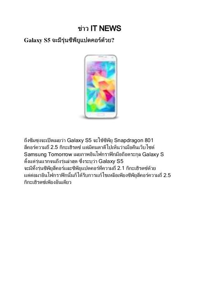 IT NEWS Galaxy S5  ?  Galaxy S5  Snapdragon 801  2.5 Samsung Tomorrow  Galaxy S Galaxy S5 2.1 2.5