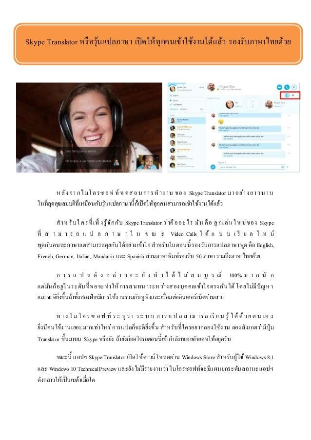 ห ลัง จากไมโครซอฟ ท์ ท ดสอบการทาง าน ของ Skype Translator มาอย่างยาวน าน ในที่สุดคุณสมบติที่เหมือนกับวุ้นแปลภาษานี้ก็เปิดใ...