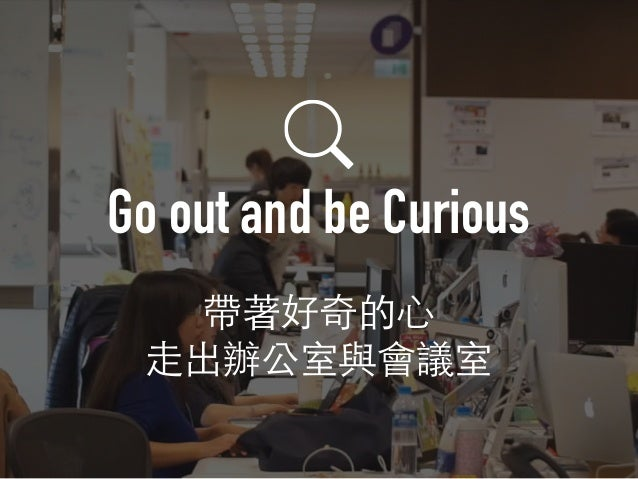 Go out and be Curious