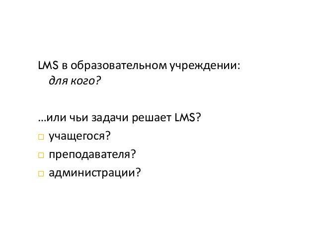 LMS в образовательном учреждении: для кого? …или чьи задачи решает LMS?  учащегося?  преподавателя?  администрации?