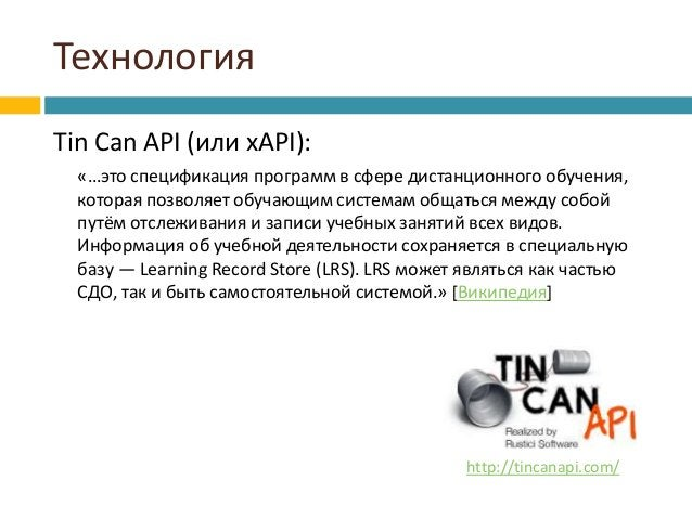 Технология Tin Can API (или xAPI): «…это спецификация программ в сфере дистанционного обучения, которая позволяет обучающи...