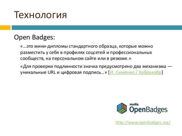 Технология Open Badges: «…это мини-дипломы стандартного образца, которые можно разместить у себя в профилях соцсетей и про...