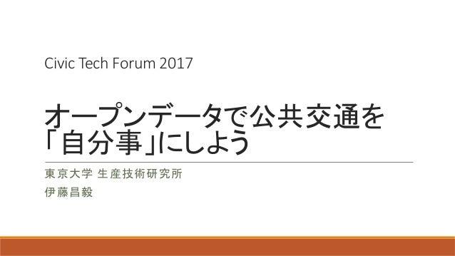 CivicTechForum2017