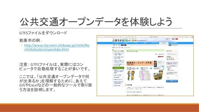 GTFS ◦ http://www.city.nomi.ishikawa.jp/chiiki/No miVitalization/opendata.html GTFS GIS Excel